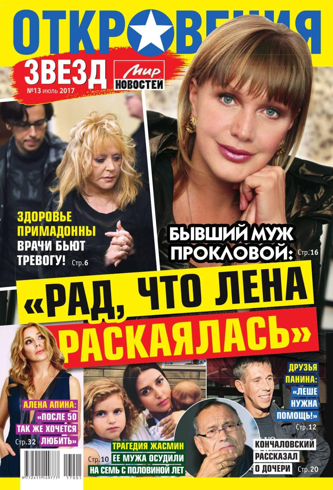 baskov-zanyalsya-porno-s-valeriey