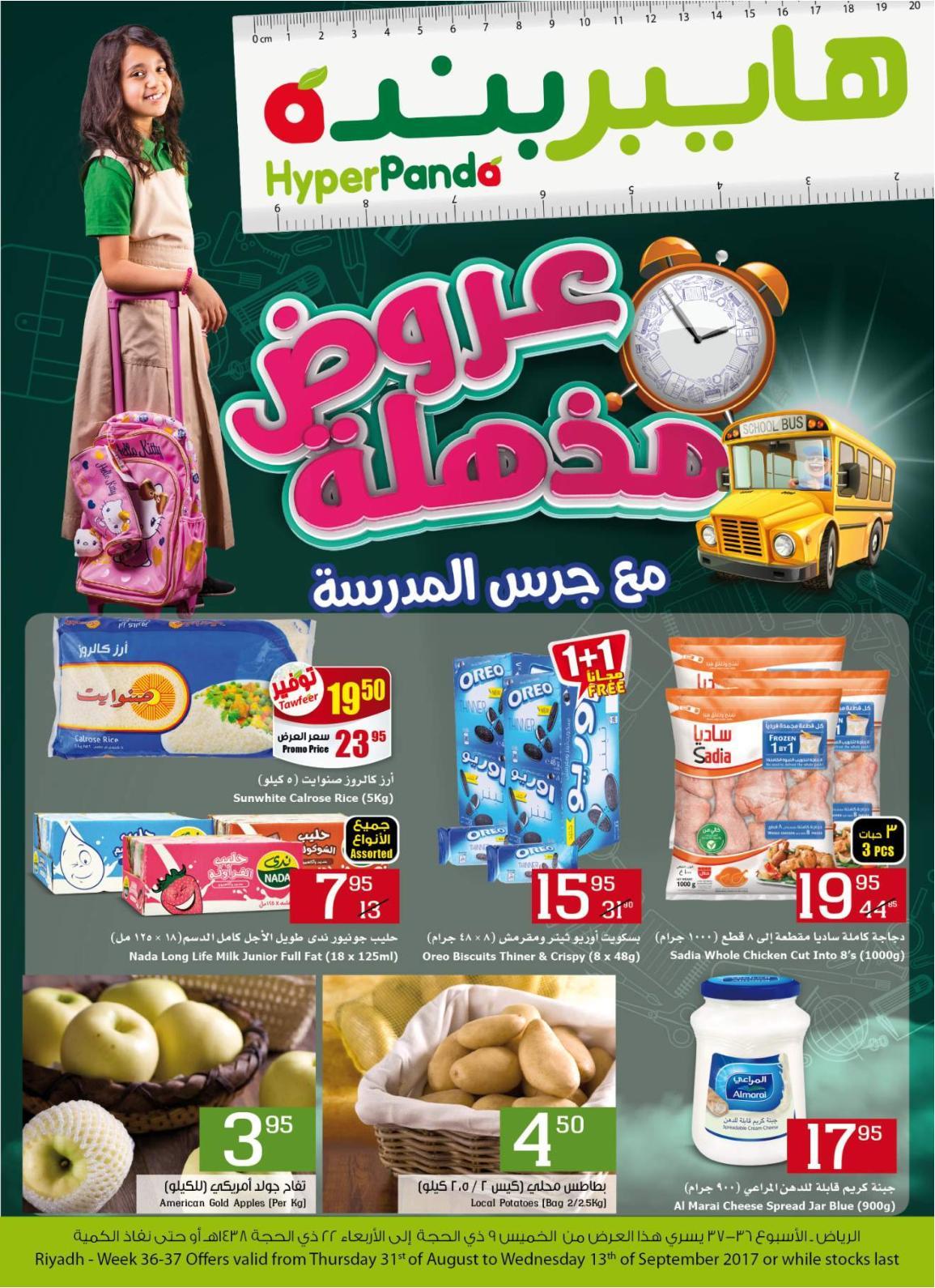 20170831 - HP Riyadh