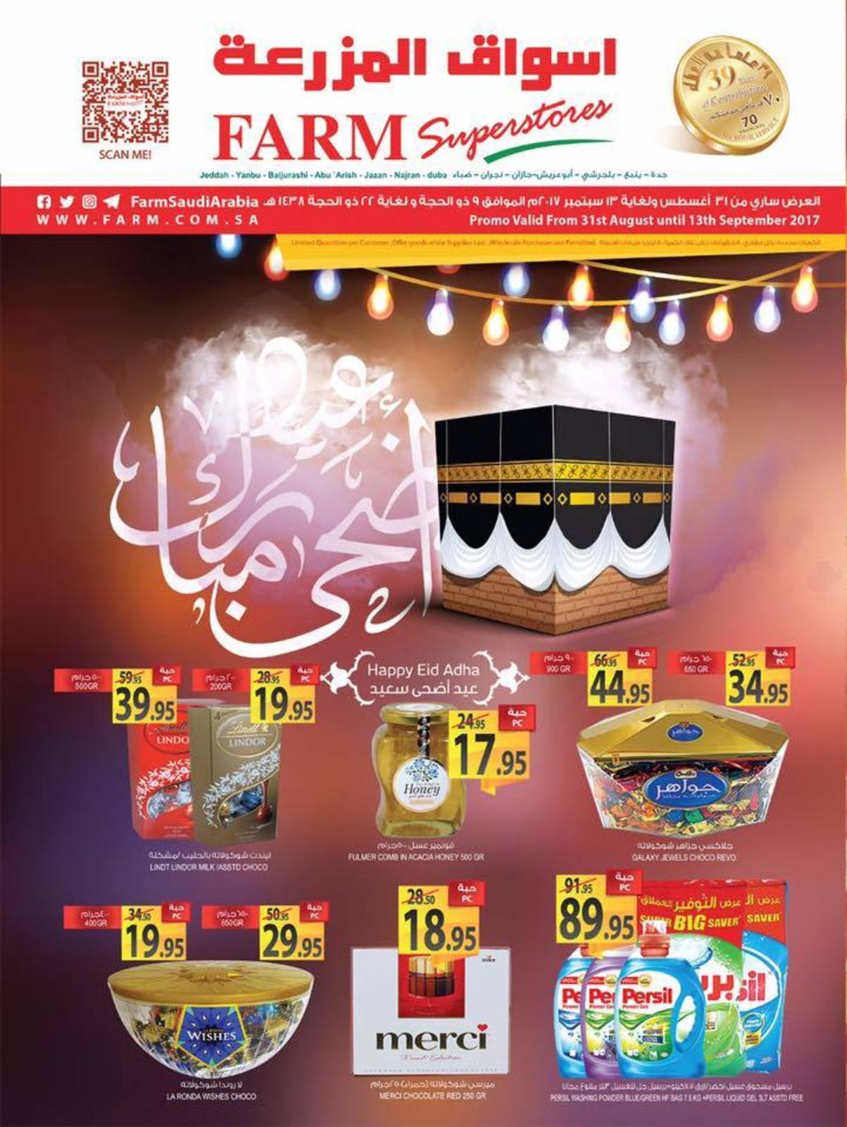 20170831 - Farm Jeddah