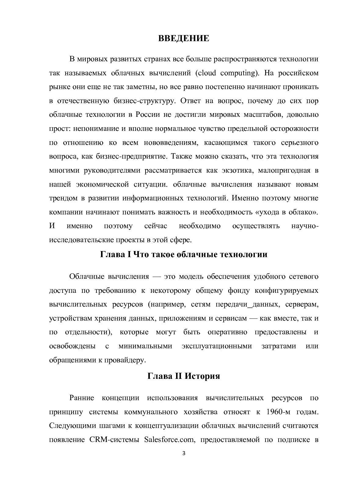 Реферат по теме Облачные технологии calameo er page 3