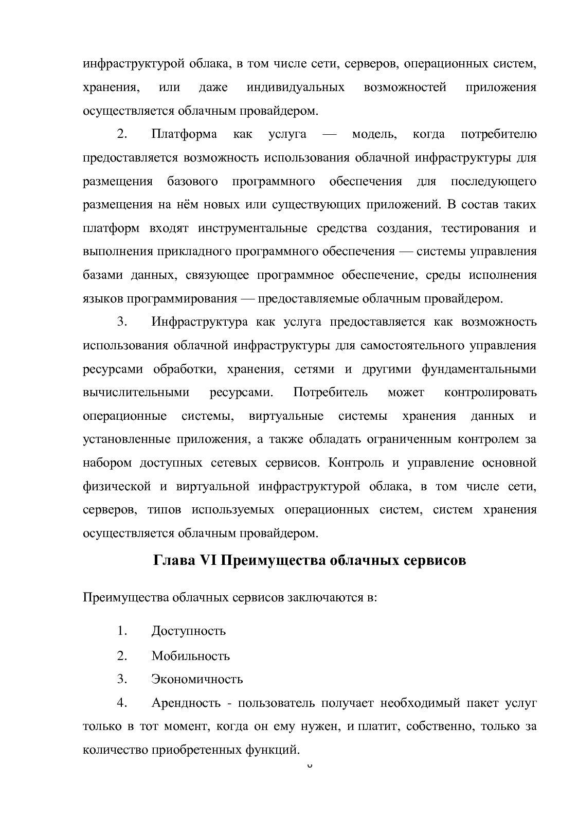Реферат по теме Облачные технологии calameo er page 6