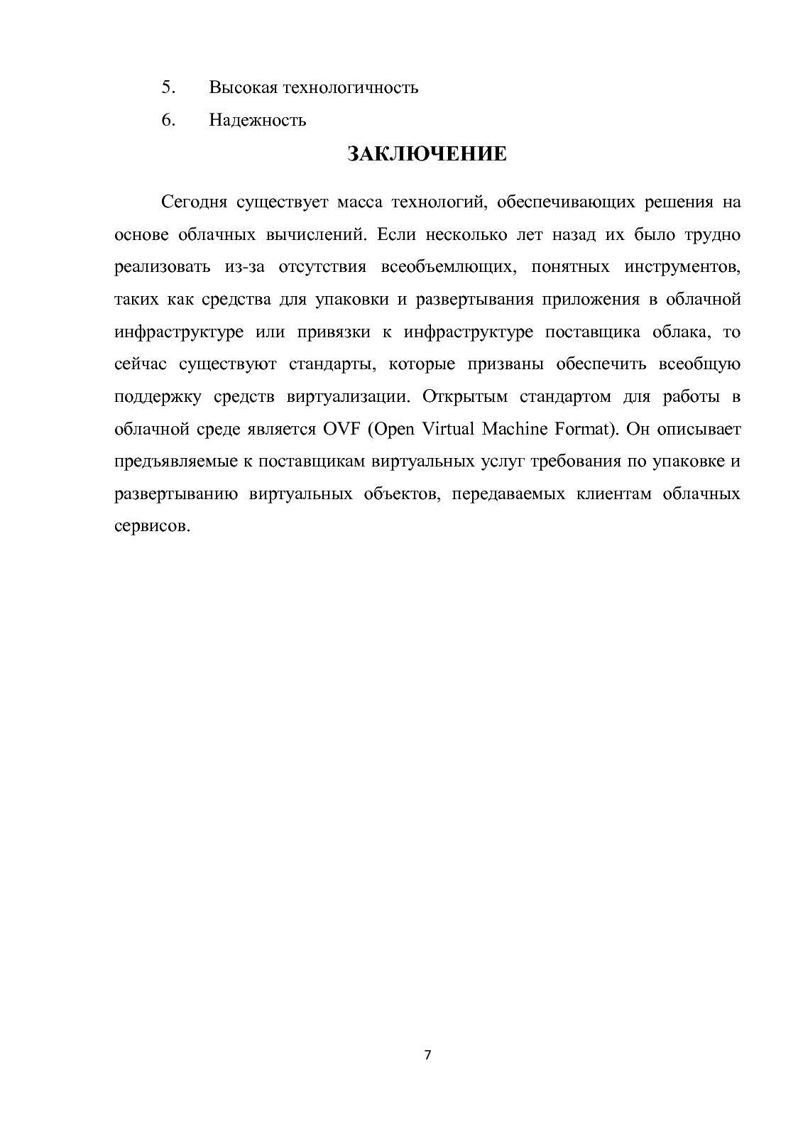 Реферат по теме Облачные технологии calameo er page 7