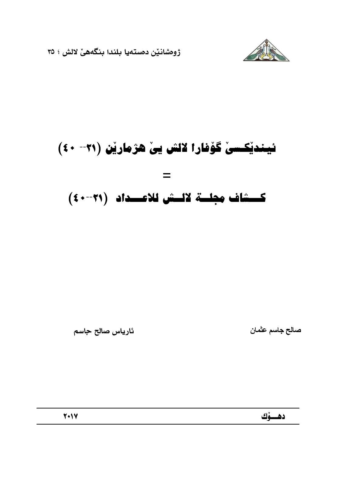 كشاف كوردى+عربيPdf (1)