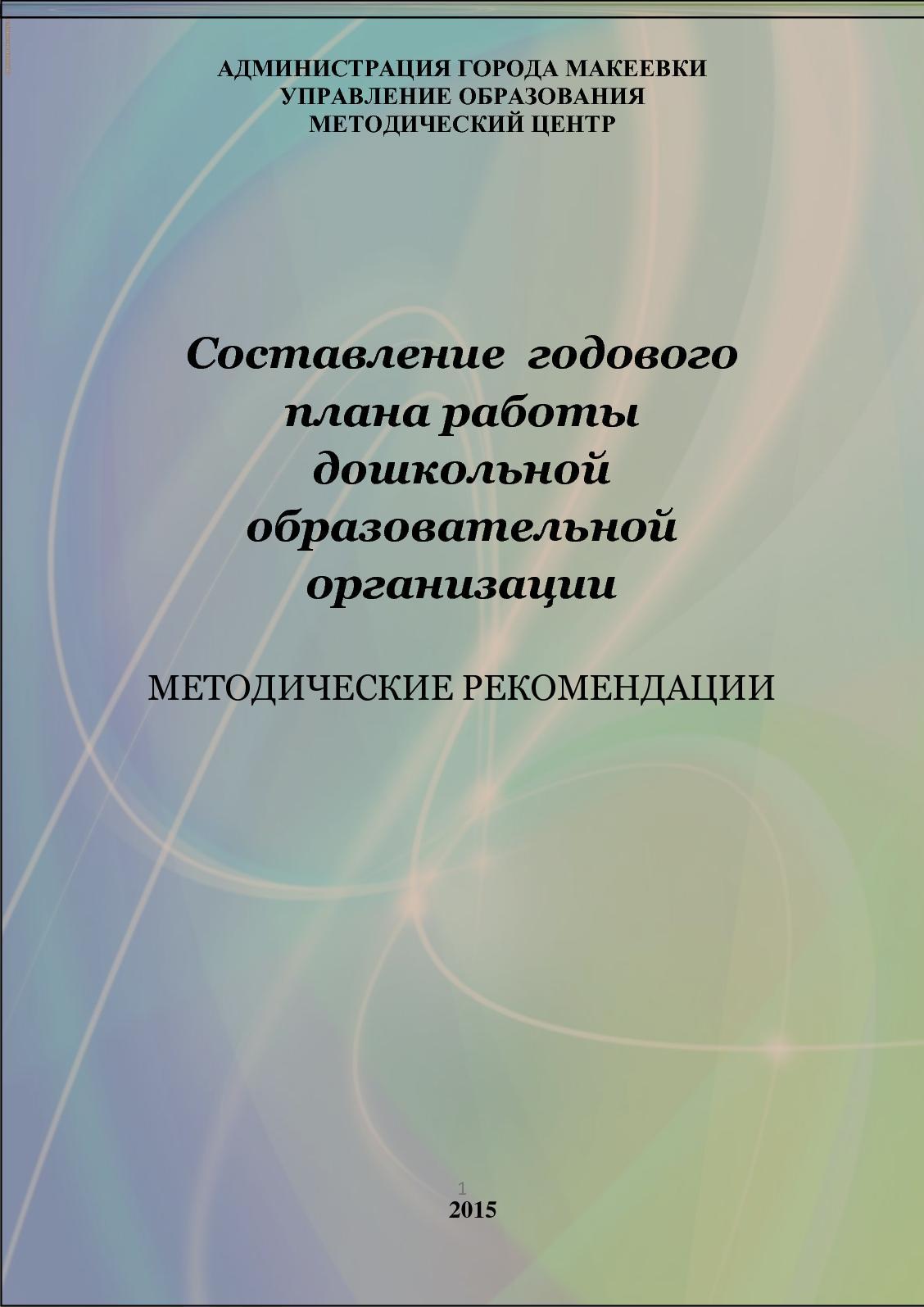 VV Ivanova Krekova MC