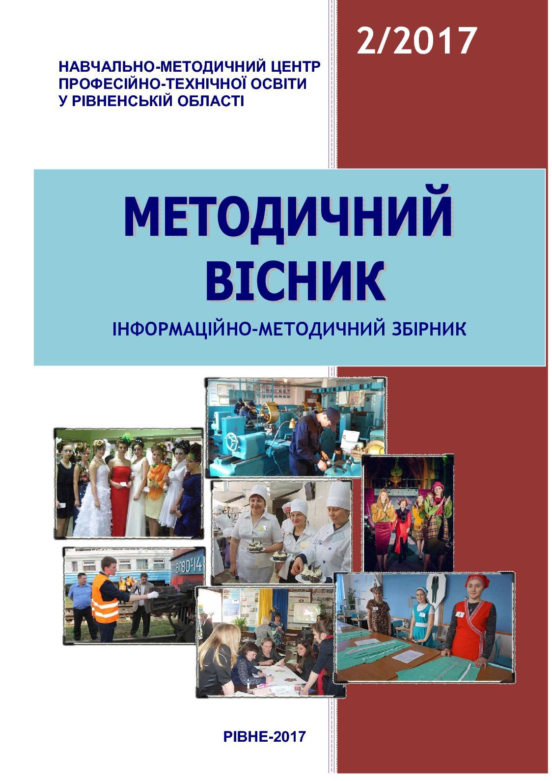 МЕТОДИЧНИЙ ВІСНИК - інформаційно-методичний збірник № 2/2017