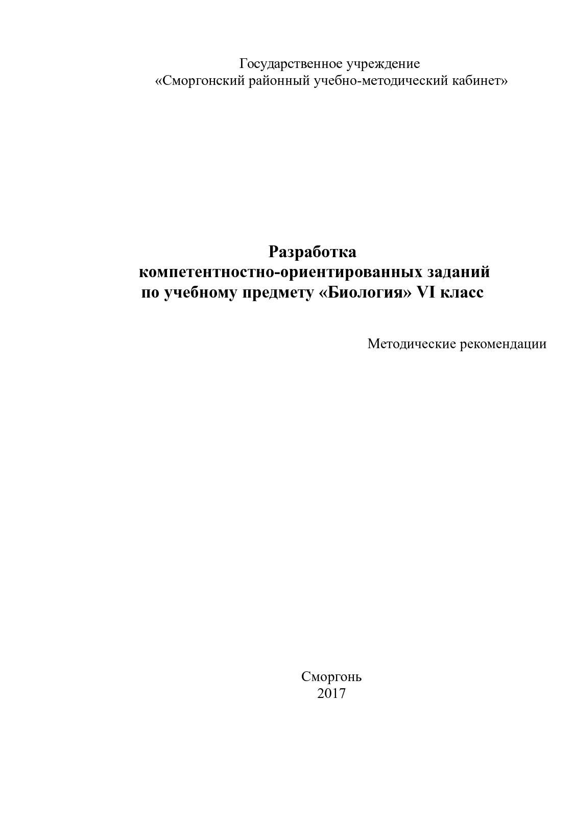 Сборник компетентностно ориентированных заданий по биологии