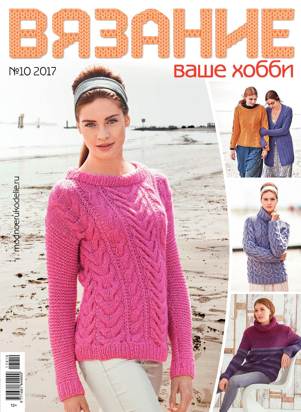 """""""Вязание - ваше хобби"""" №10/2017"""