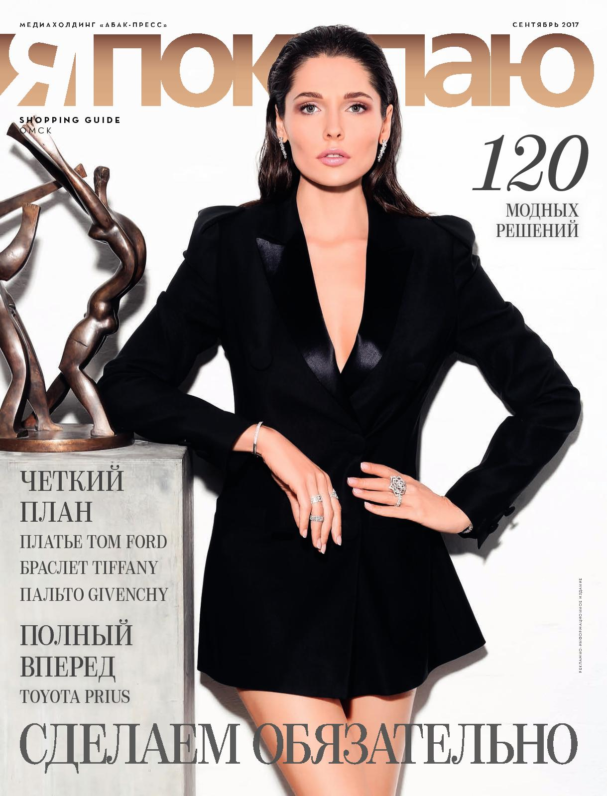 "Shopping Guide ""Я Покупаю. Омск"" сентябрь 2017"