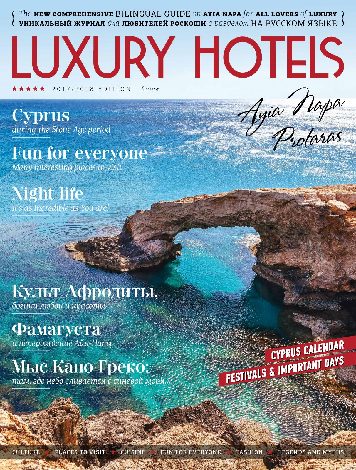 #5 Luxury Ayia Napa And Protaras Hotels (Issue 1, Summer 2017)