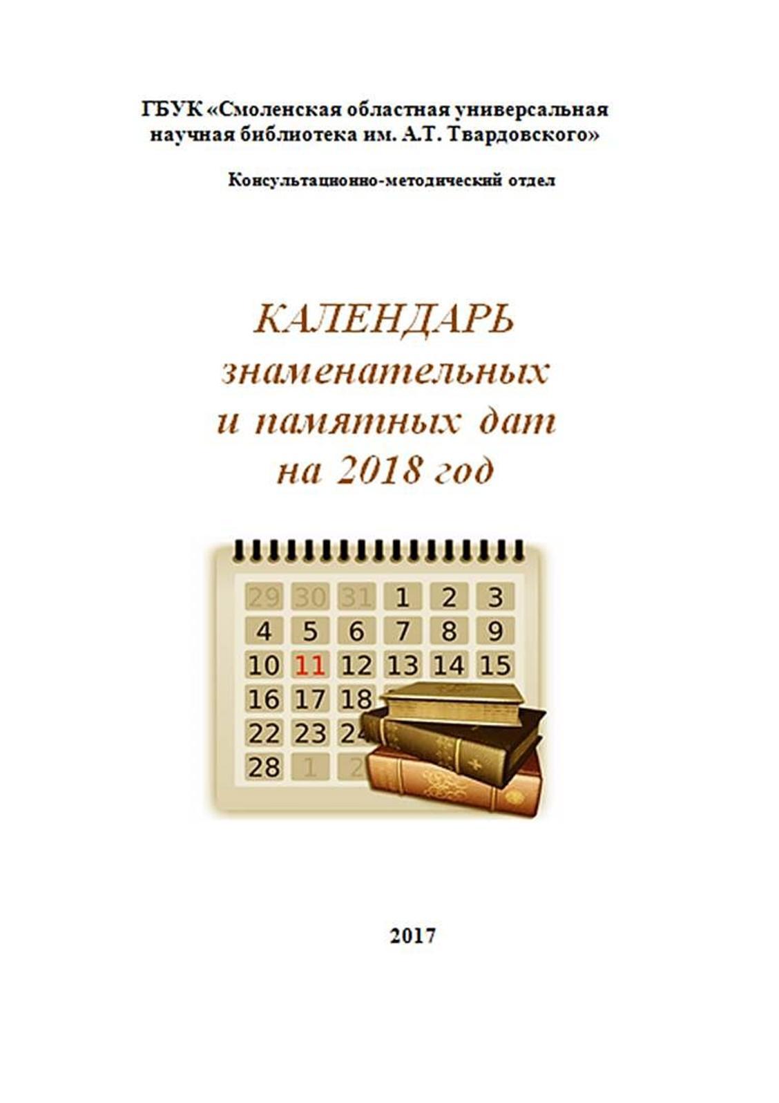 Календарь юбилейных дат на 2018 год для библиотек