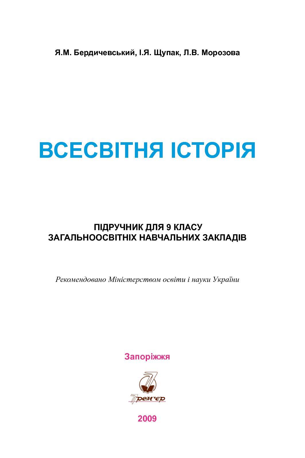 Бердичевський всесвітня історія 9 класс