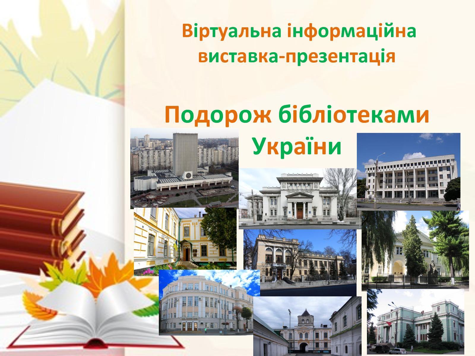 Подорож бібліотеками України