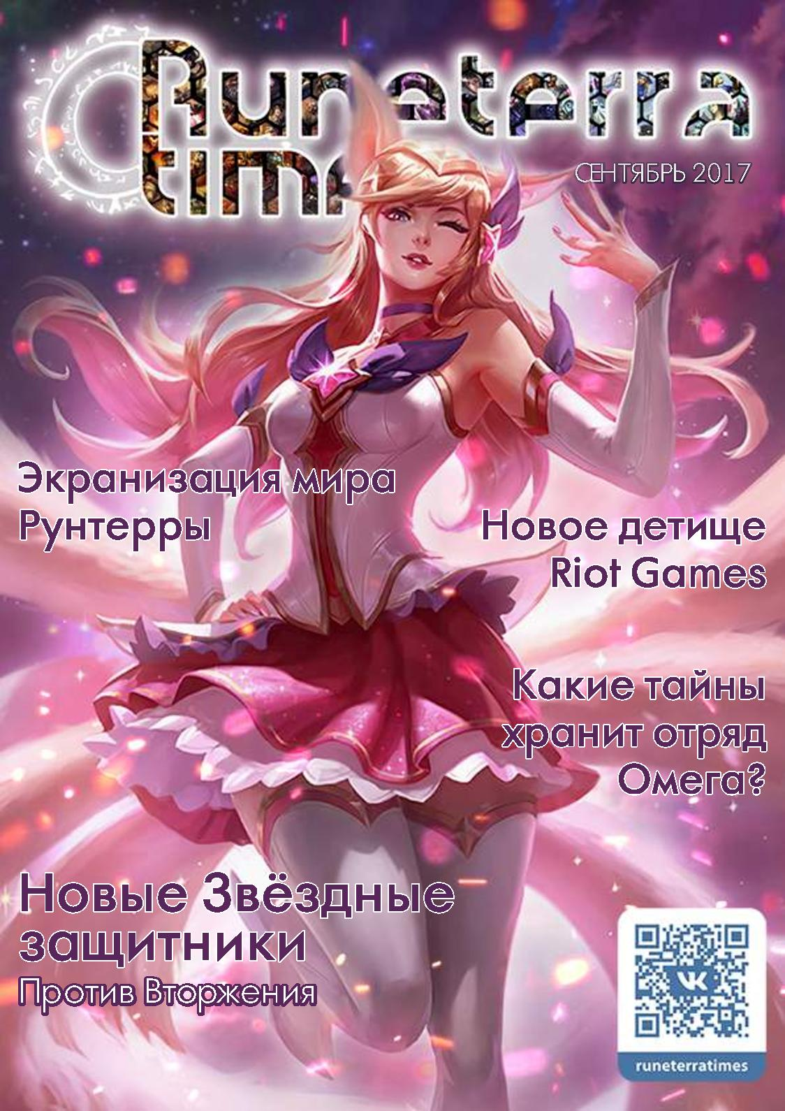 Runeterra Times #5 (13) 2017
