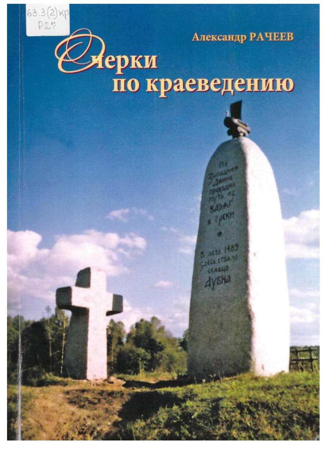Очерки по краеведению