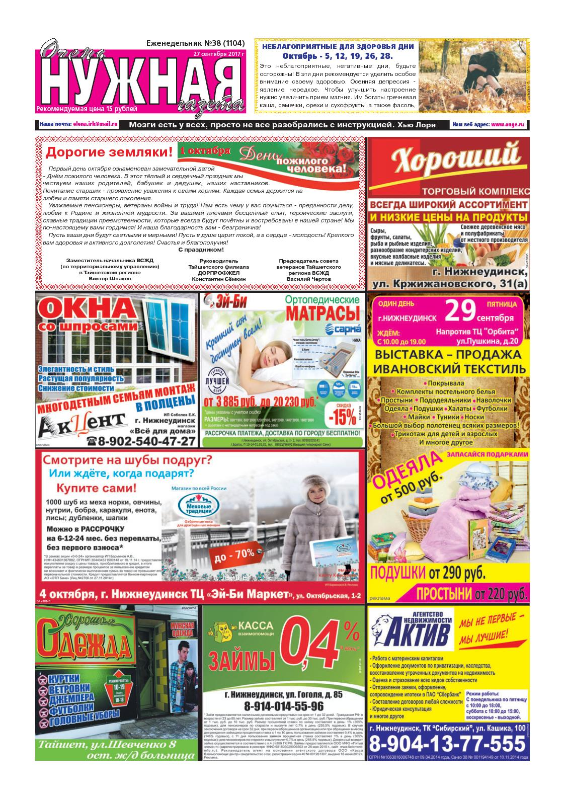 знакомства новочеркасск газета объявления