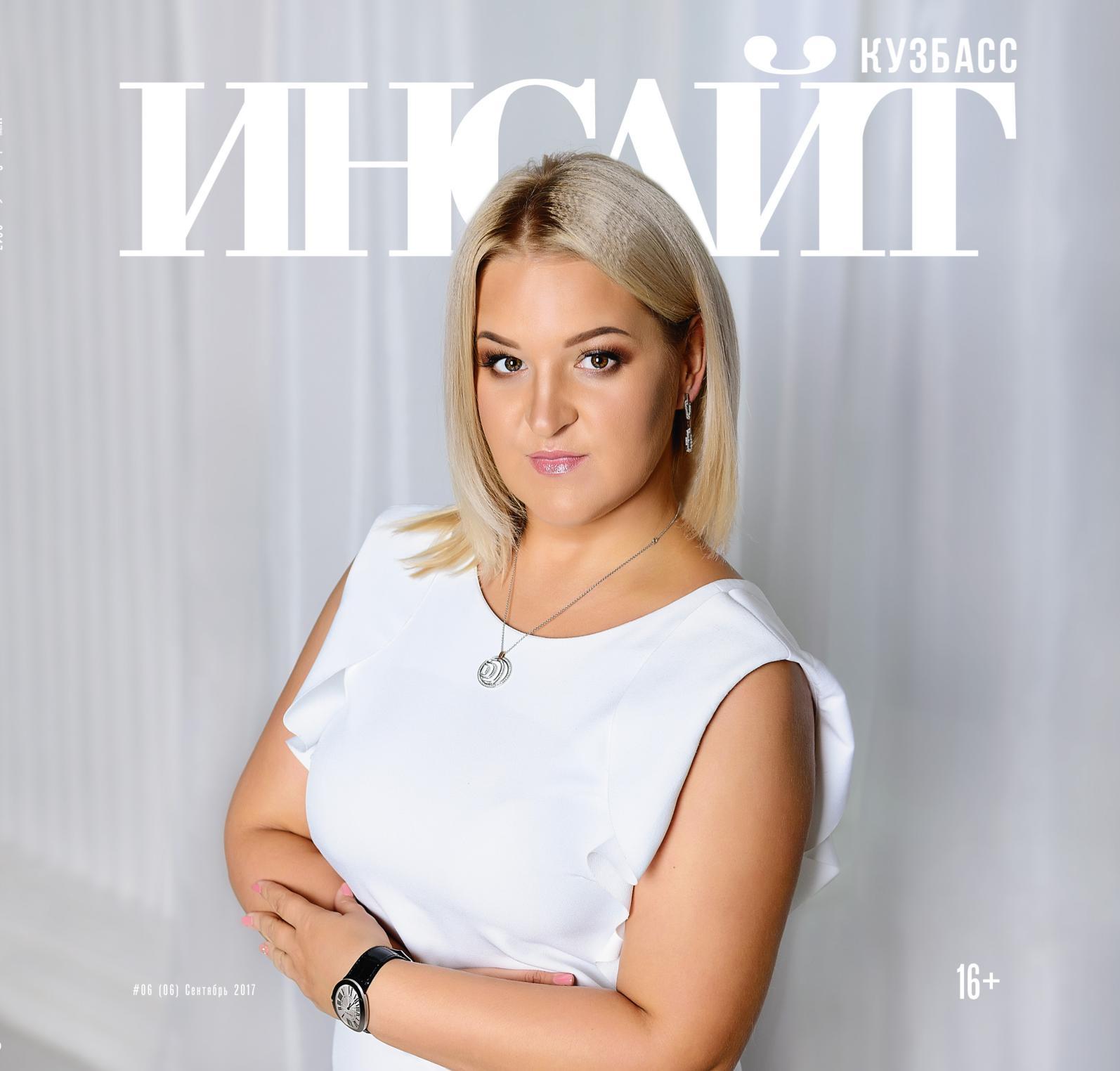 ИНСАЙТ Кузбасс Сентябрь 2017