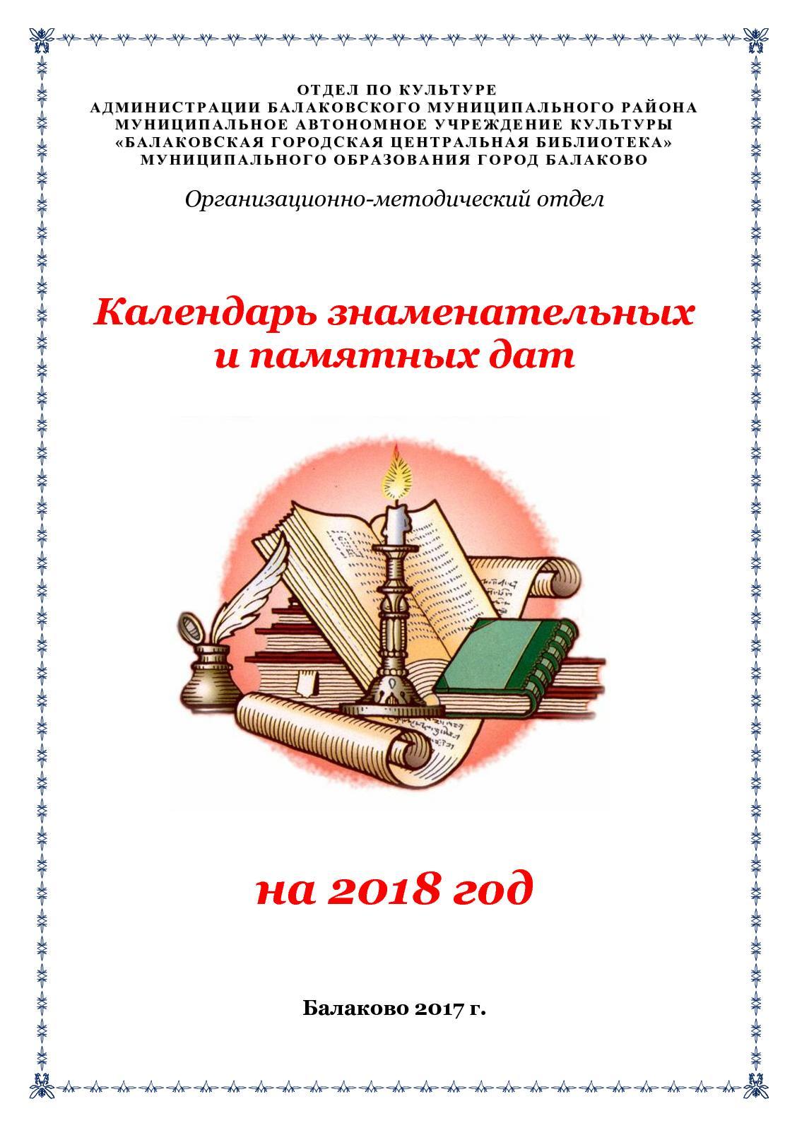 Календарь памятных и знаменательных дат 2018 года в России