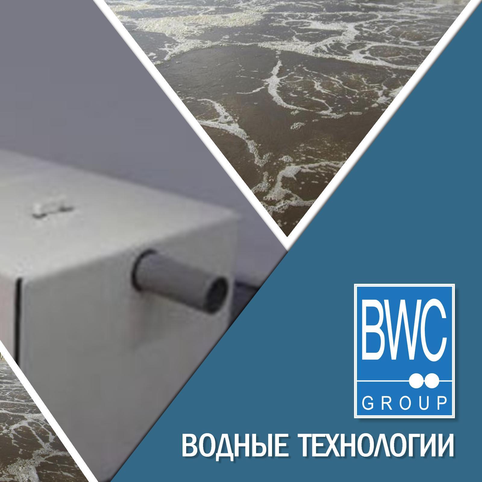 BWC Tehnologije Voda RU