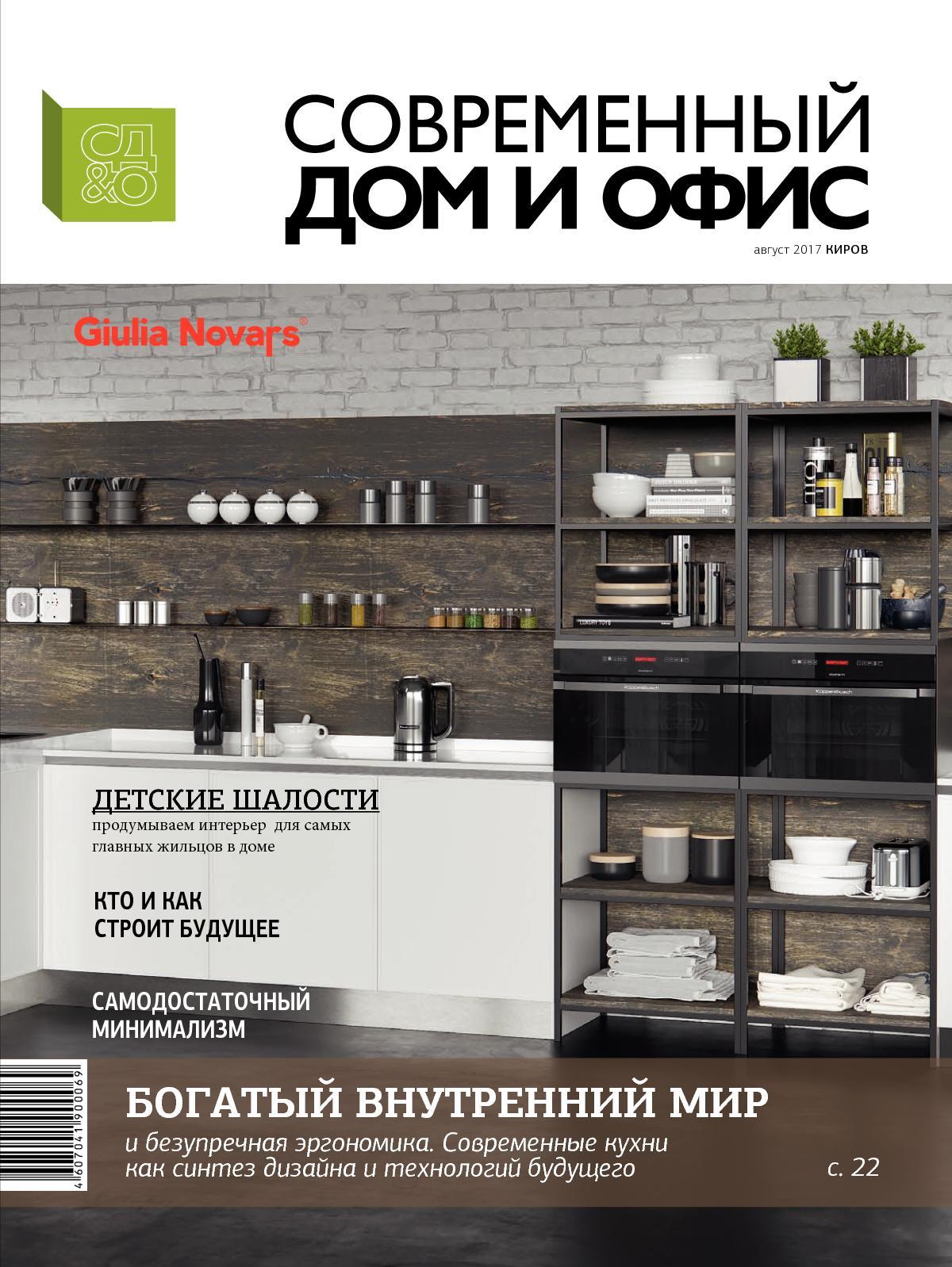 """Современный Дом и Офис.Киров """"Август 2017"""""""