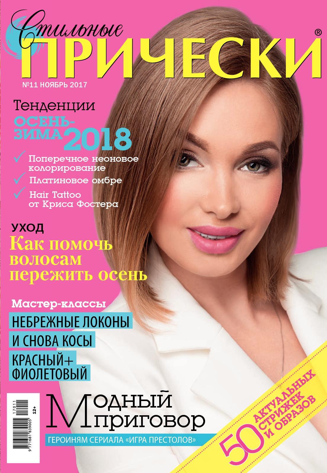 Журнал все о прическах
