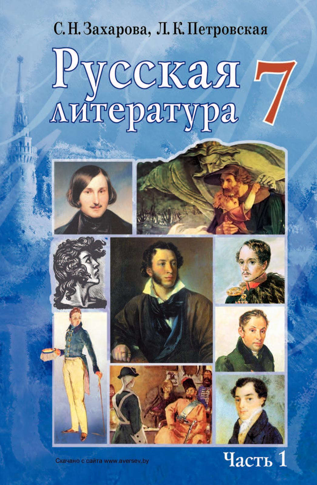 2 литературе петровская русской часть по решебник