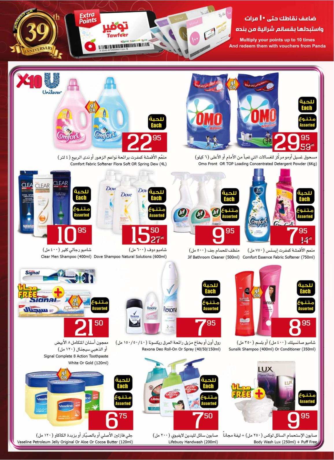 20171005 Hp Jeddah Calameo Downloader Vaseline Petroleum Jelly Arab 120ml Page 21