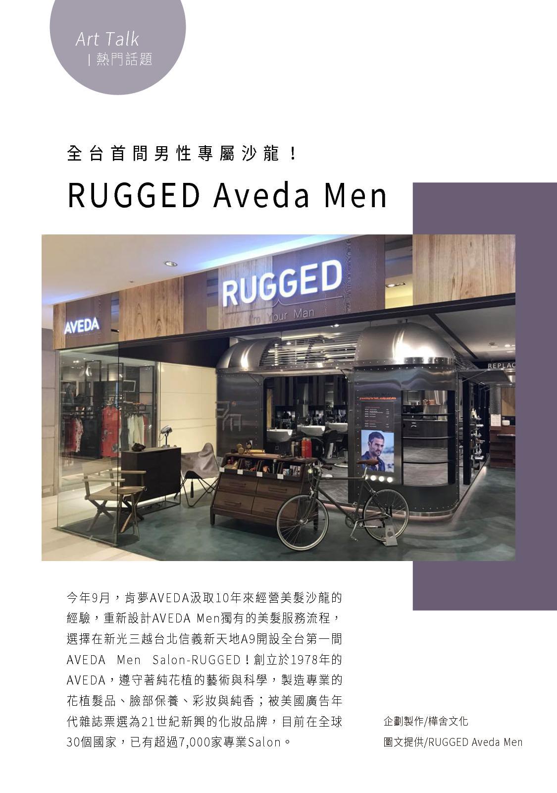 潮流觀點2017 Sep.AVEDA Men Salon-RUGGED