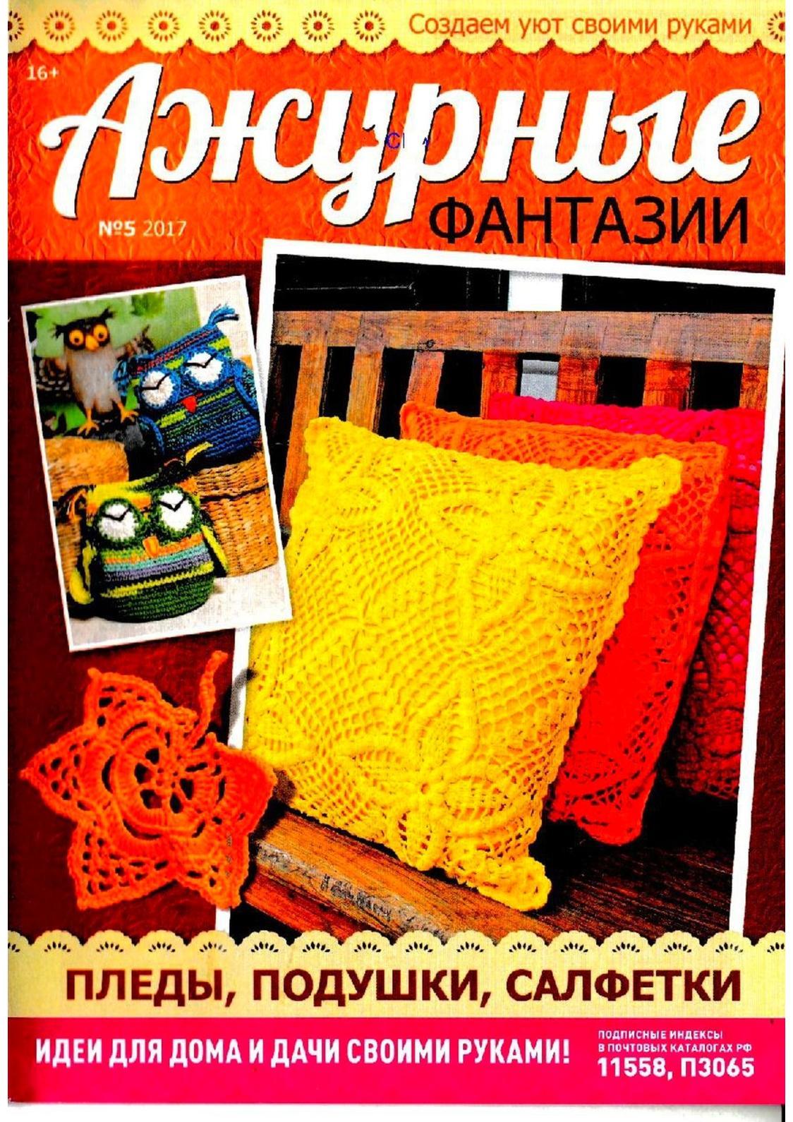 Журнал вязание идеи для дома