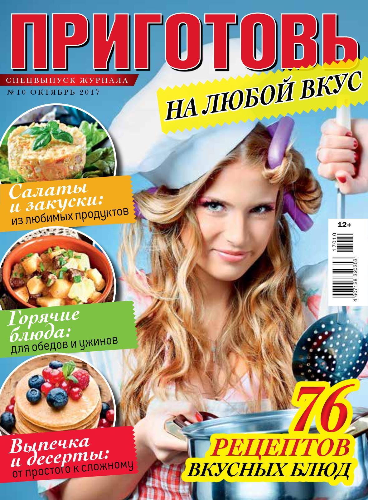 """""""Приготовь. Спецвыпуск"""" №10/2017"""
