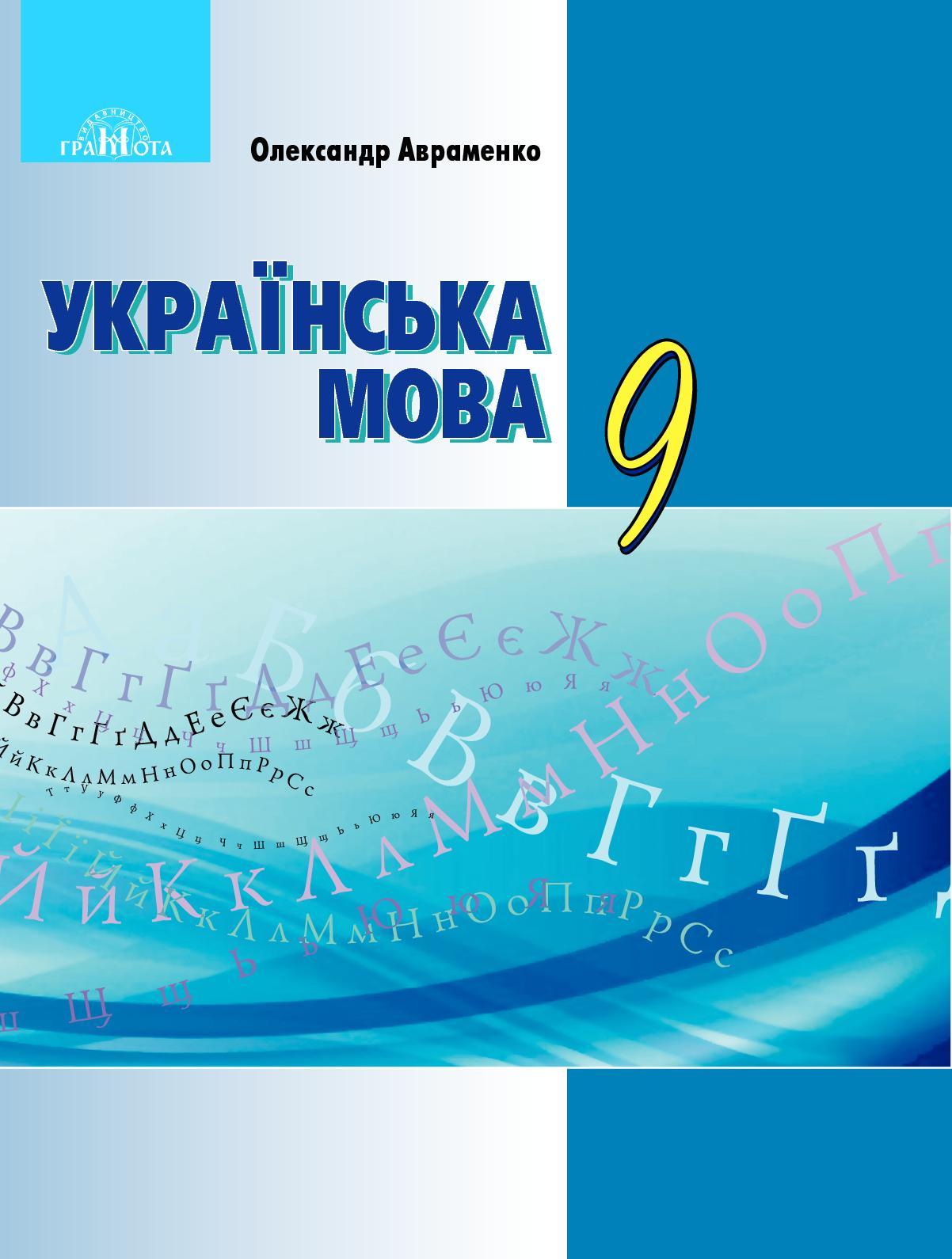 9 Klas Ukrajinska Mova Avramenko 2017