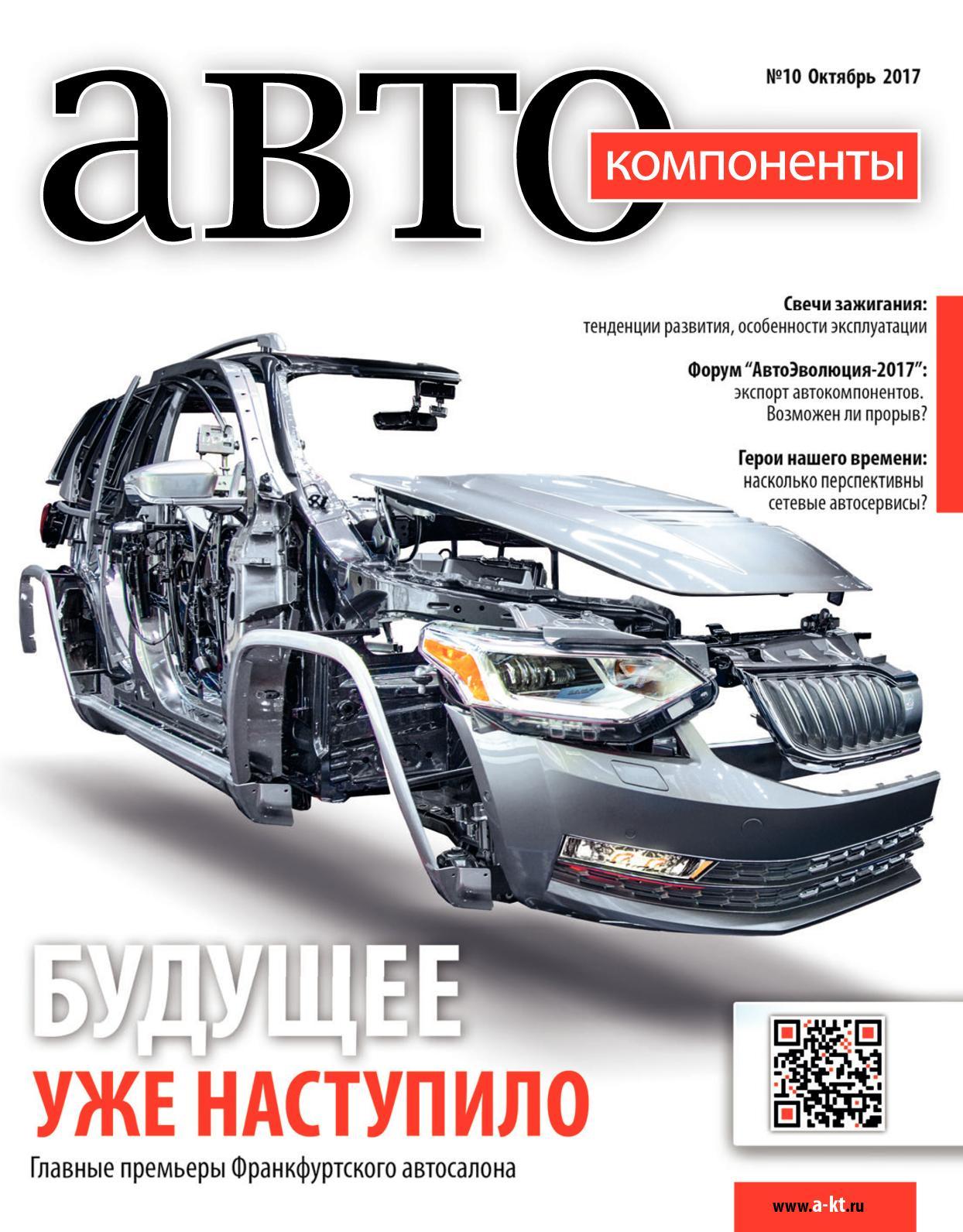 "ЖУРНАЛ ""АВТОКОМПОНЕНТЫ"" №10/2017"