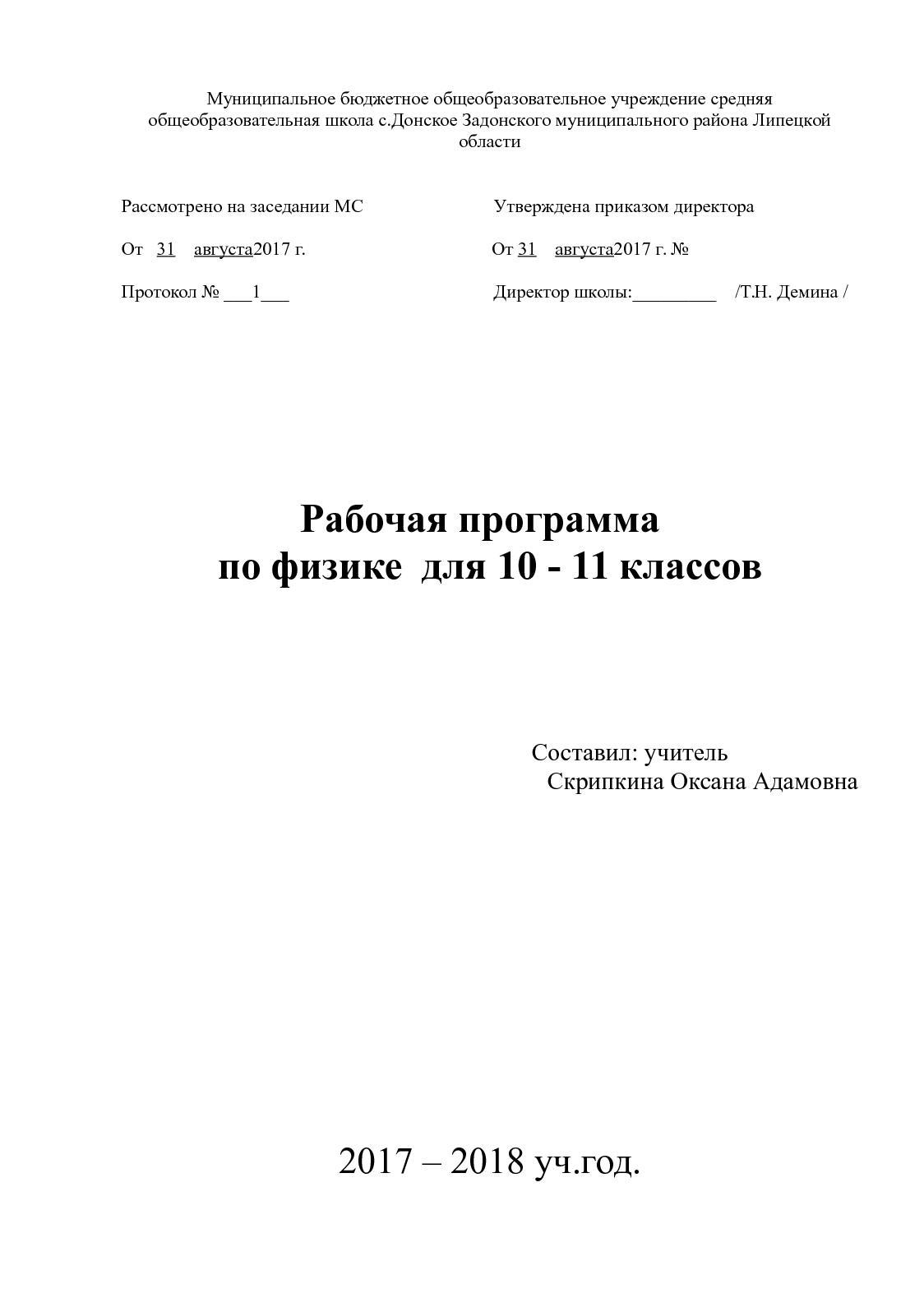 Программы общеобразовательных учреждений физика 10-11 классы саенко п.г и др скачать