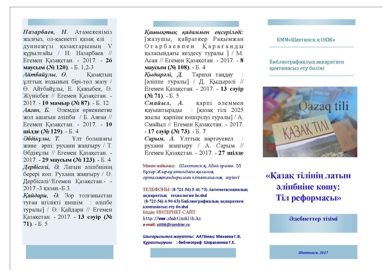 «Қазақ тілінің латын әліпбиіне көшу :  Тіл реформасы»  әдебиеттер тізімін.