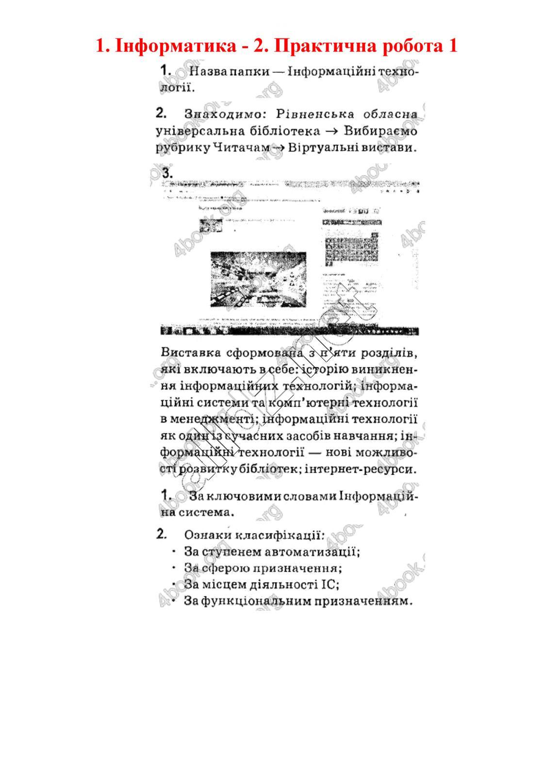 Відповіді Інформатика 9 клас Морзе 2017. ГДЗ.