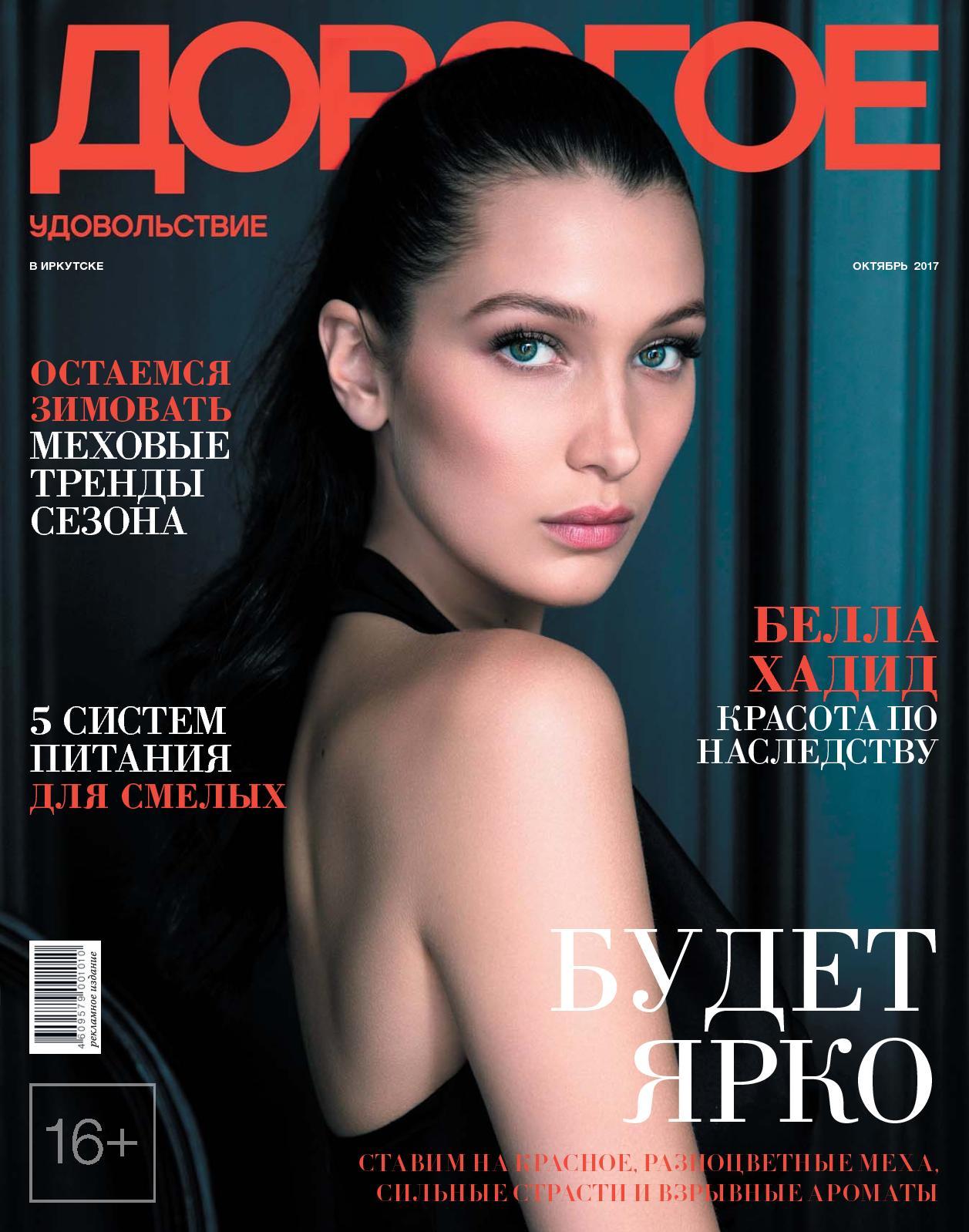 Знакомства 7777 иркутская область лесби знакомства для женщин