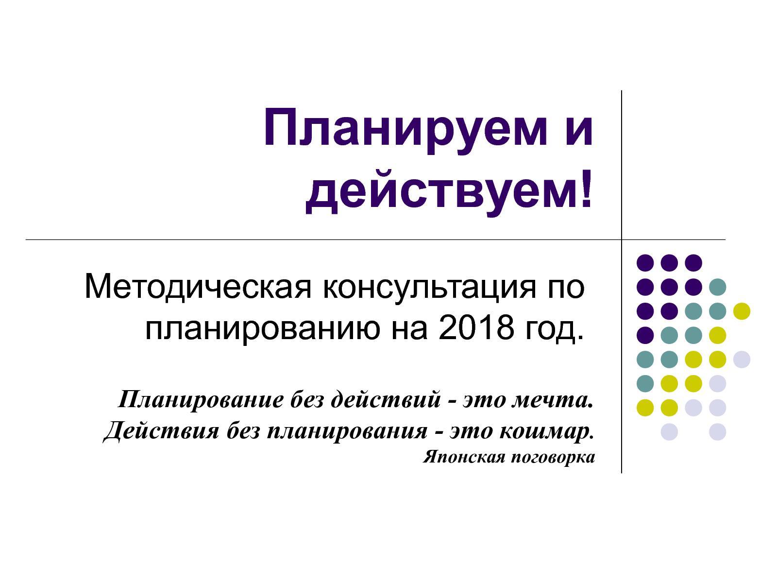 Планирование на 2018 год