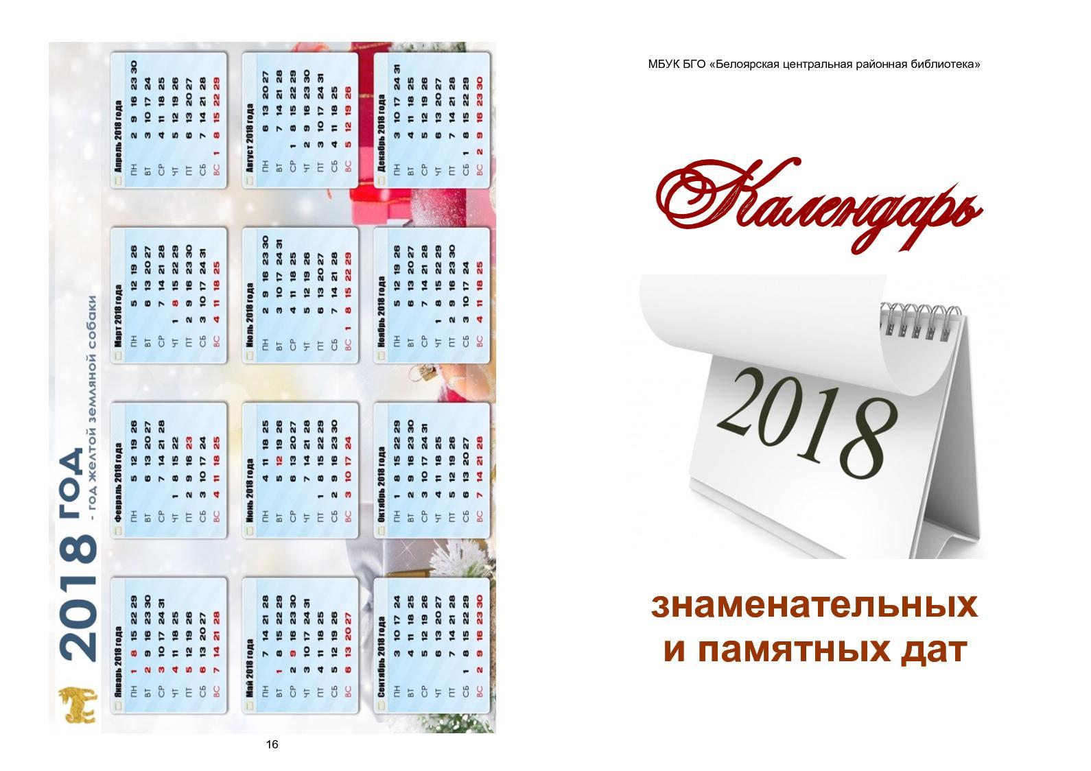 Календарь событий 2018 - праздники, именины, дни городов