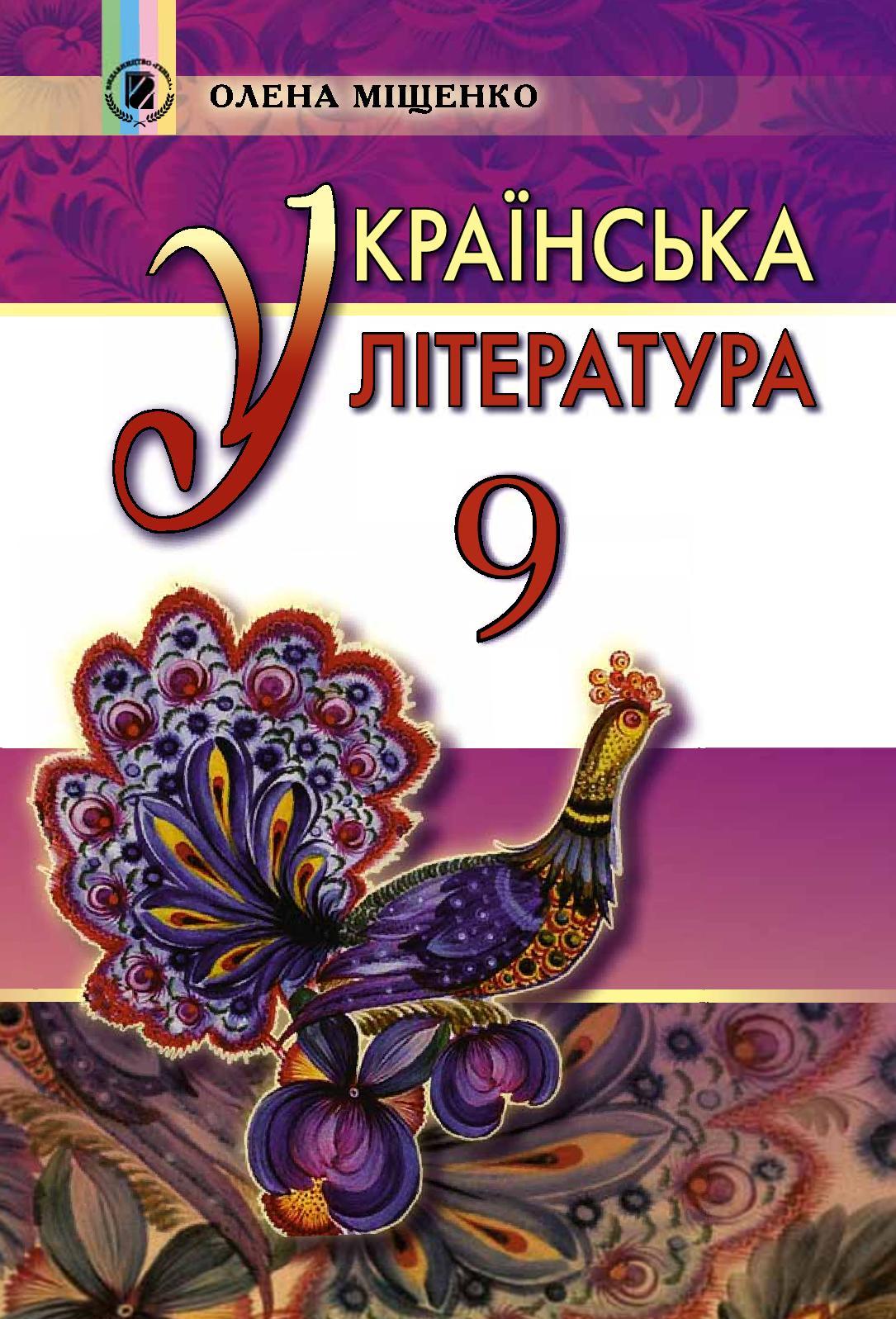Гдз укр.лит 8 класс мищенко
