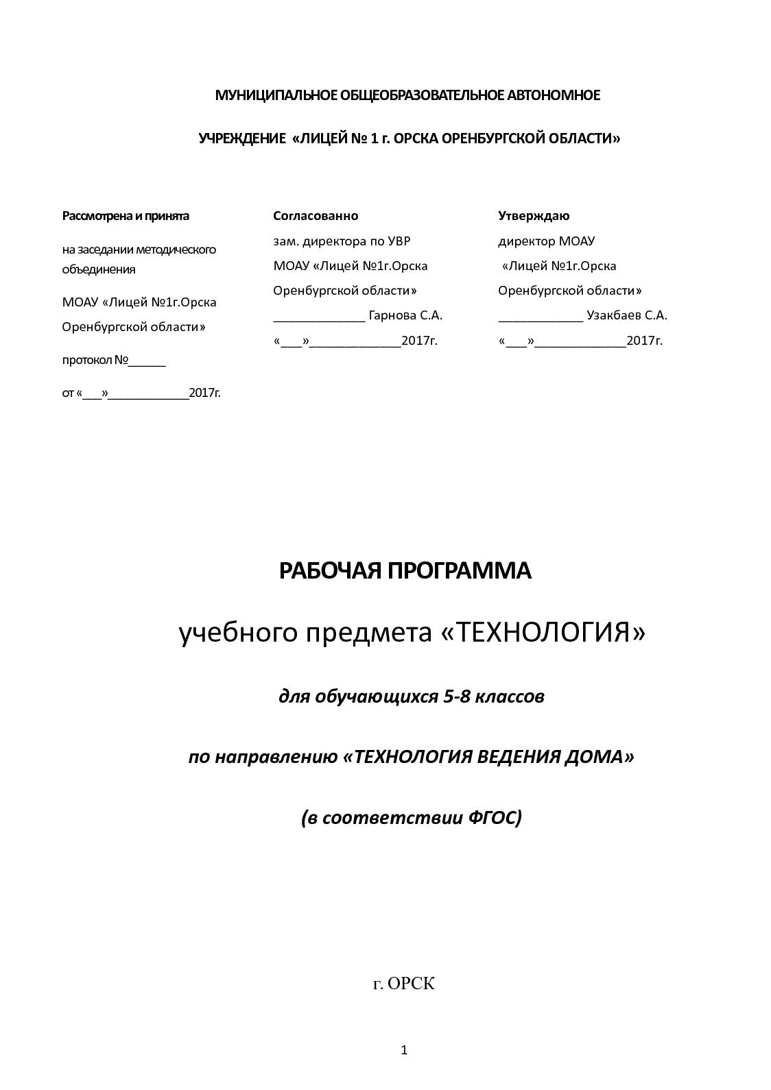 Урок 6 морфологический анализ-11 класс технология по симоненко