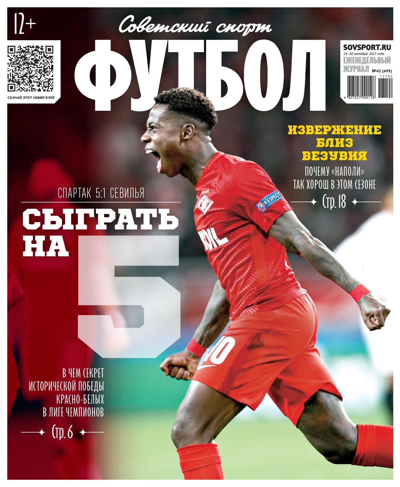 Советский спорт Футбол №42 2017