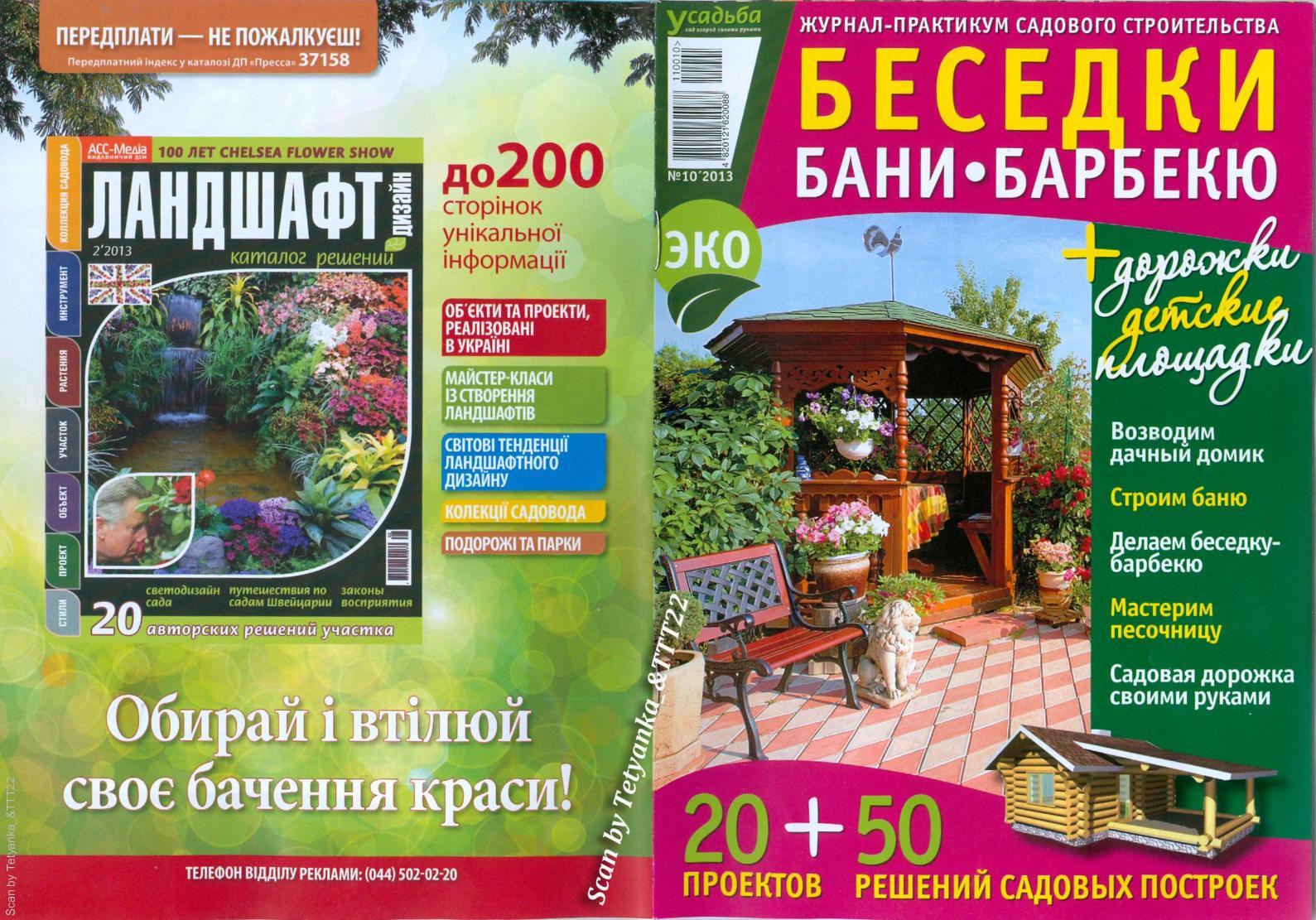 Усадьба сад огород журнал