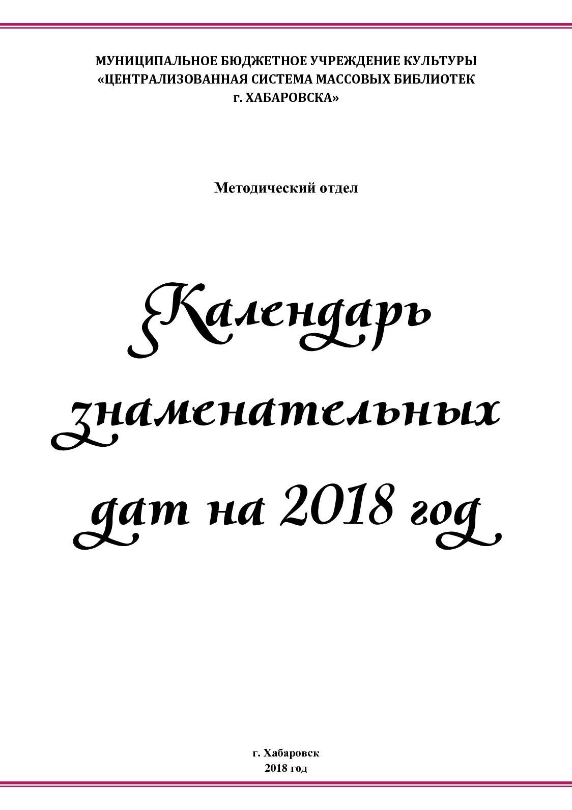 Юбилеи композиторов в 2018 году