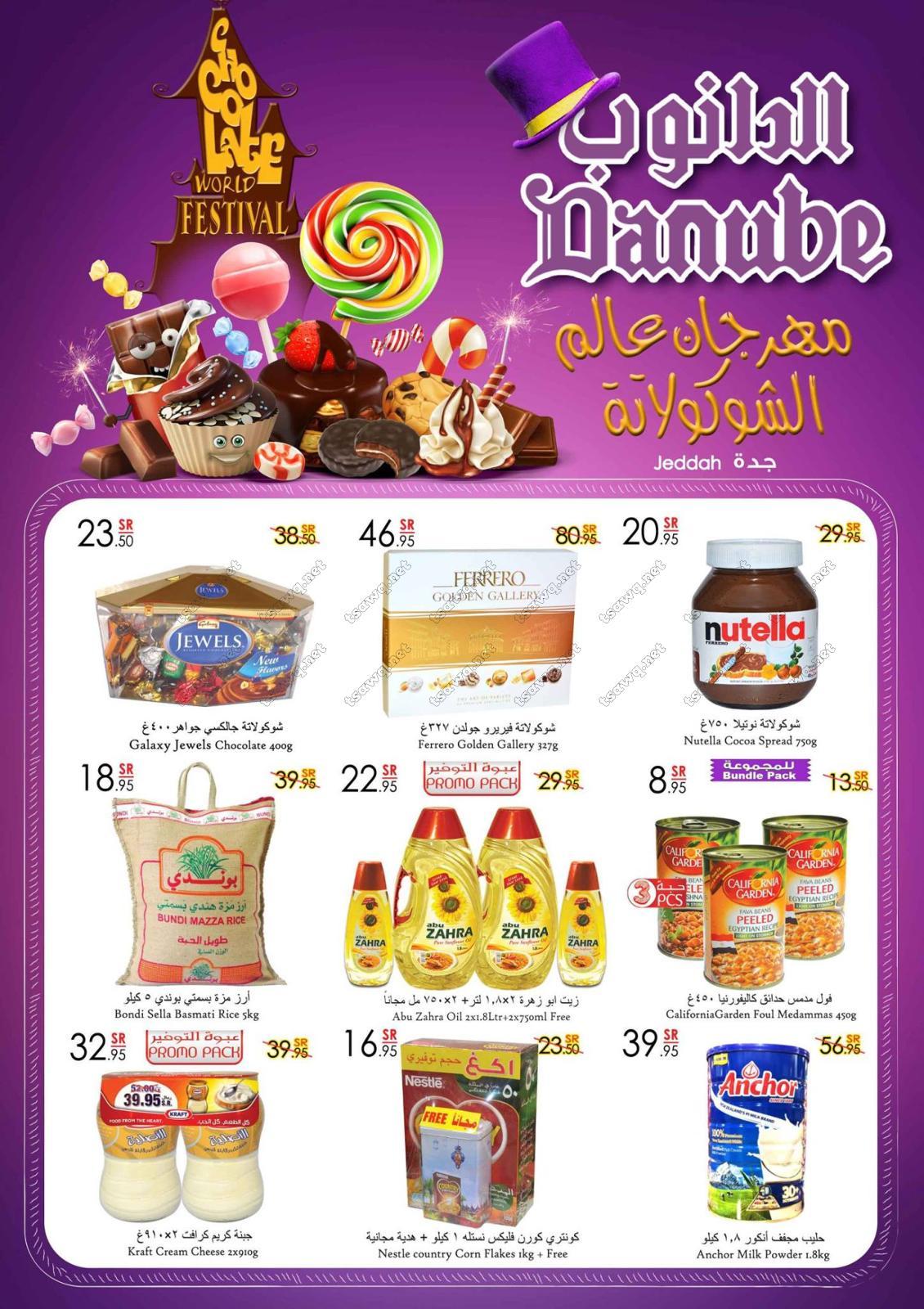 bd29b6272 عروض الدانوب السعودية جدة من 1 حتى 7 نوفمبر 2017 عالم الشيكولاته | تسوق نت
