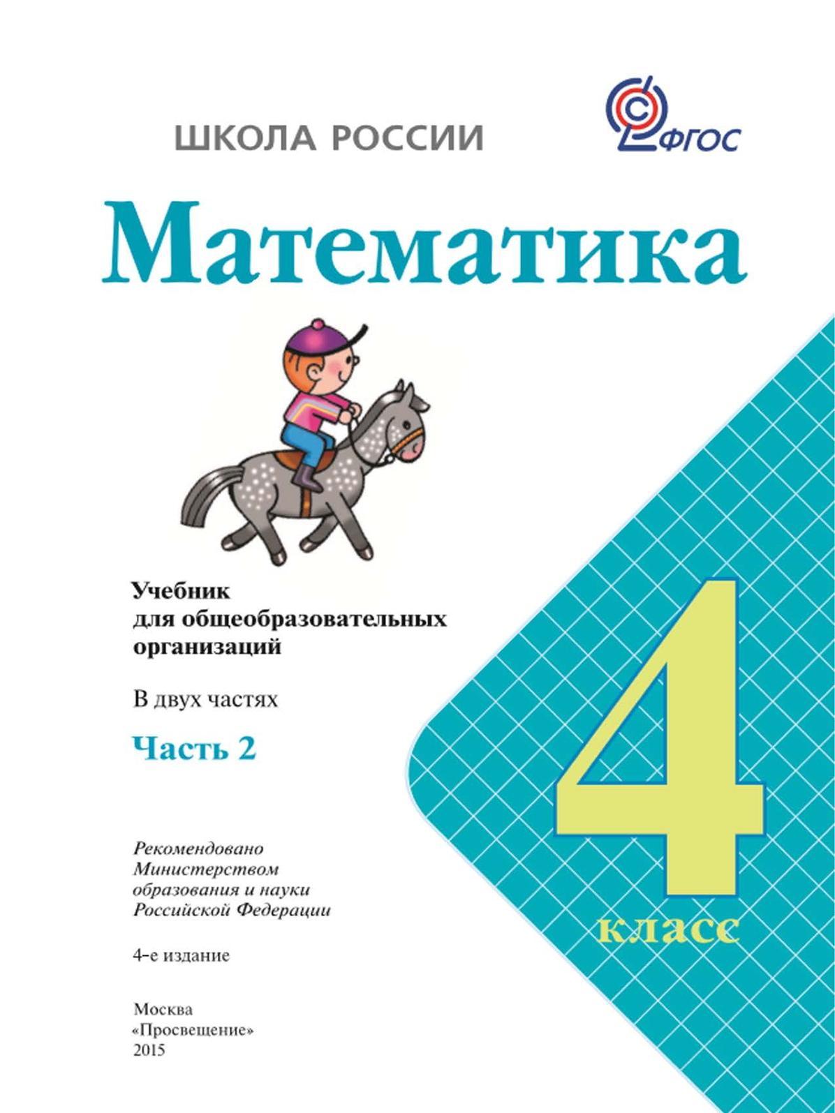 Гдз 4 Класс Математика Школа России 1часть