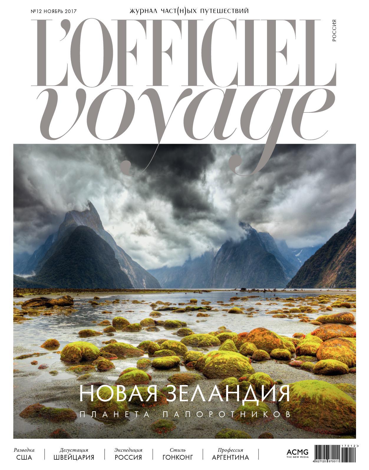 #12 L'Officiel Voyage November 2017