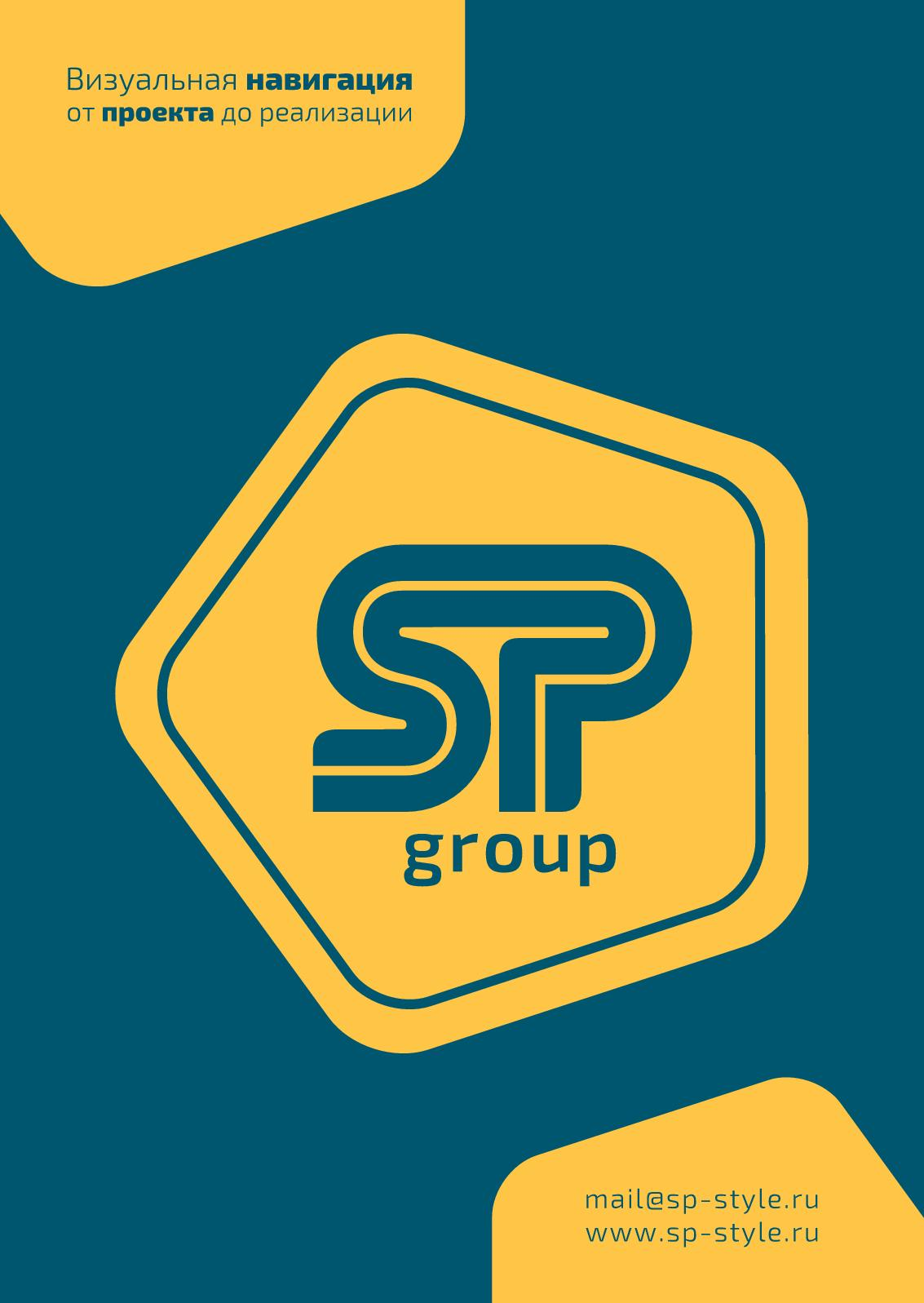 Презентация Группы компаний SP Group