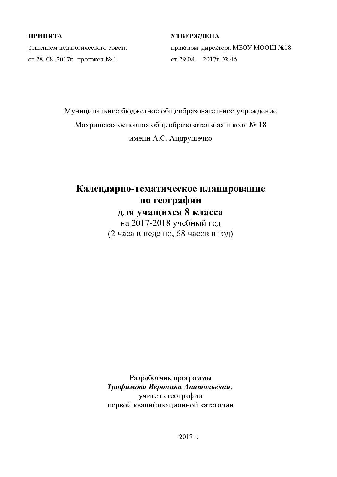 Тесты по географии в.а.кошевой а.а.лобжанидзе 8 класс