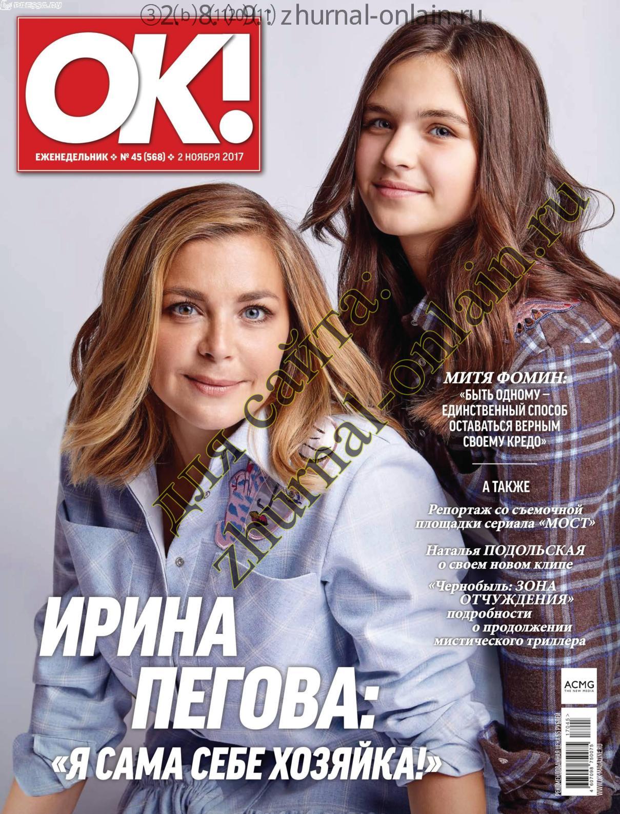 ОК! №45 Октябрь 2017 год zhurnal-onlain.ru