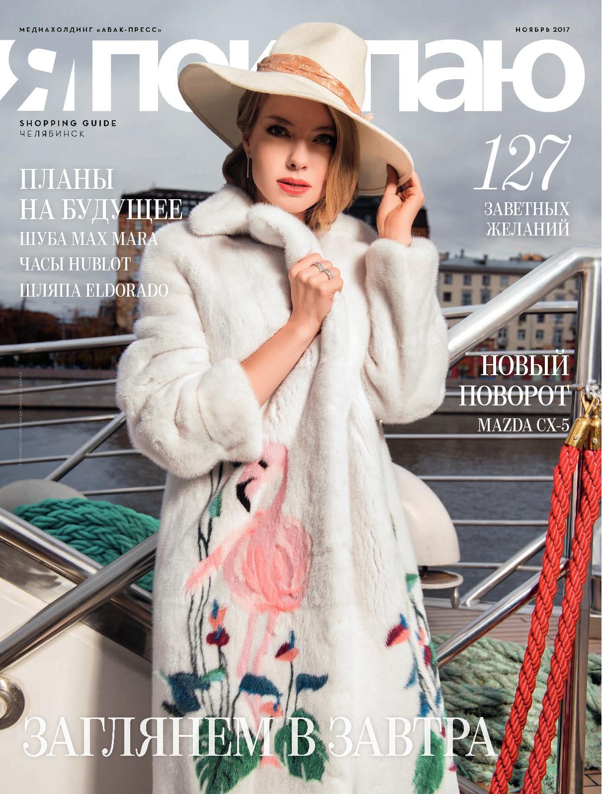 3e7e3798b540 Calaméo - Shopping Guide «Я Покупаю. Челябинск», ноябрь 2017