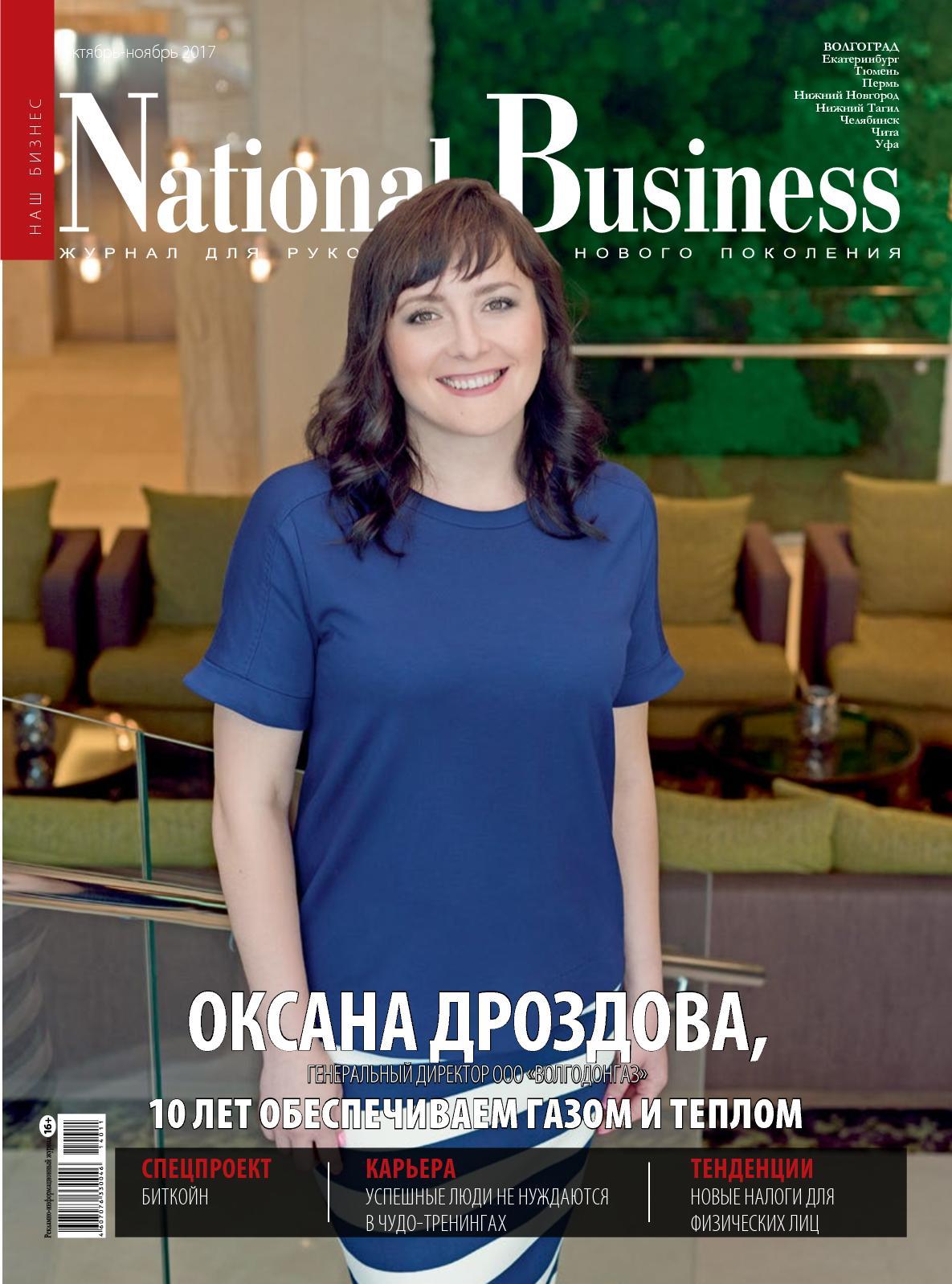 National Business Волгоград Октябрь-ноябрь 2017